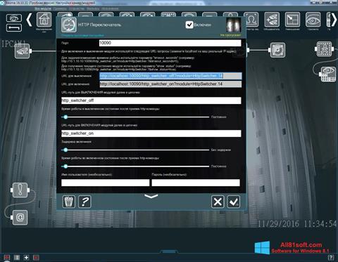 Captura de pantalla Xeoma para Windows 8.1